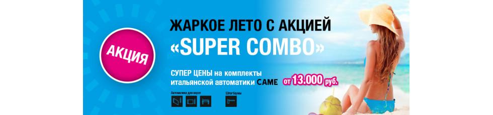Жаркое лето на Автоматику и Шлагбаумы CAME: